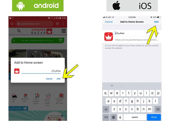اپلیکیشن جواهر بازار را به راحتی نصب کنید.
