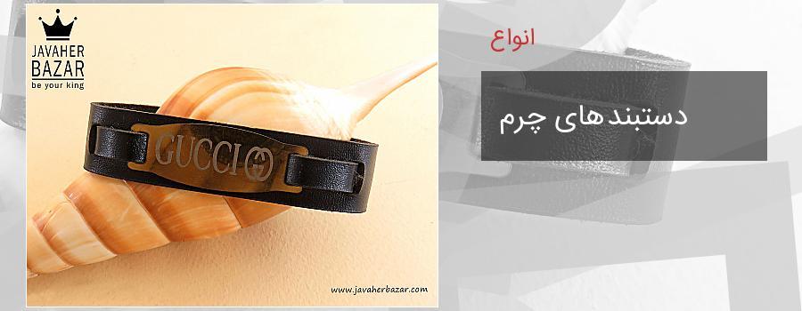 انواع دستبندهای چرم